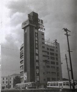 四ツ橋の電気科学館として親しまれた旧大阪市立電気科学館